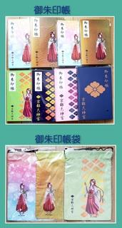 朱印帳と朱印袋3-16-R3.jpg